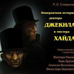 Роберт Льюис Стивенсон - Невероятная история доктора Джекила и мистера Хайда (спектакль)