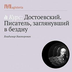 Владимир Викторович - Лекция «Судьба Достоевского»