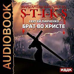 Сергей Панченко - S-T-I-K-S. Брат во Христе