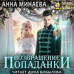 Анна Минаева - Возвращение попаданки