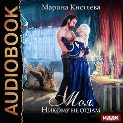 Марина Кистяева - Моя. Никому не отдам