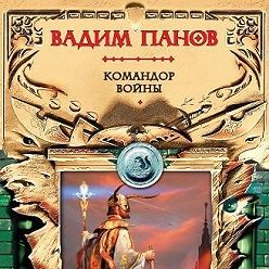 Вадим Панов - Командор войны