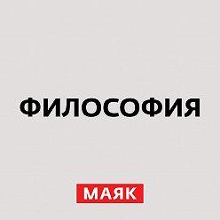 Творческий коллектив шоу «Объект 22» - Георг Вильгельм Фридрих Гегель. Философия права и государства