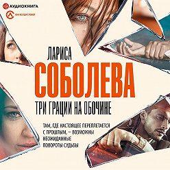 Лариса Соболева - Три грации на обочине