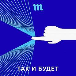 Даниил Дугаев - Дизайнер голограмм, доктор клонов и медиаполицейский. Выпуск о профессиях будущего