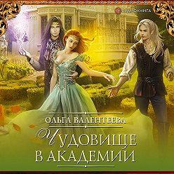 Ольга Валентеева - Чудовище в Академии