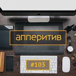 Леонид Боголюбов - Мобильная разработка с AppTractor #103