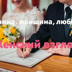 Маша Романофф - Мужчина – революционЭр? Не влюбляйтесь в пламенных борцов!