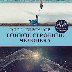 Олег Торсунов - Тонкое строение человека. Часть 1