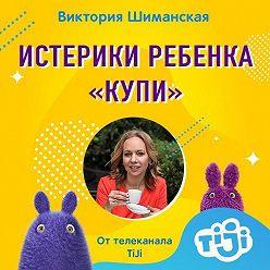 Виктория Шиманская - Истерики «купи»