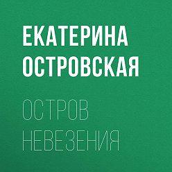 Екатерина Островская - Остров невезения