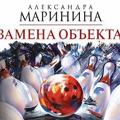Александра Маринина - Замена объекта