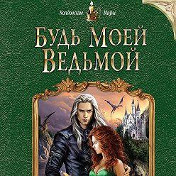 Елена Звездная - Будь моей ведьмой