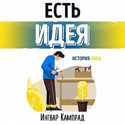 Роман Сергеев - Есть идея. Ингвар Кампрад. Обзор