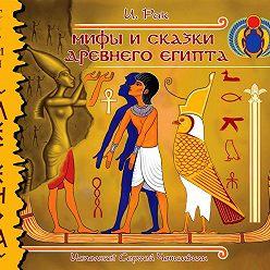 Иван Рак - Мифы и сказки древнего Египта