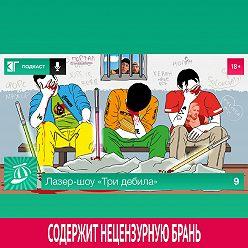 Михаил Судаков - Выпуск 9