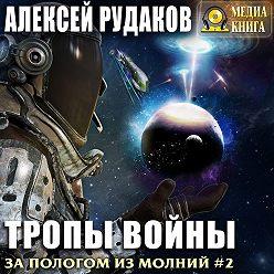 Алексей Рудаков - Тропы войны