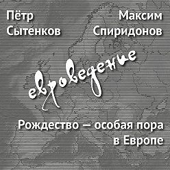 Максим Спиридонов - Рождество– особая пора вЕвропе