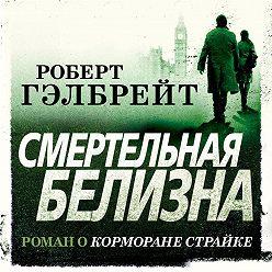 Роберт Гэлбрейт - Смертельная белизна