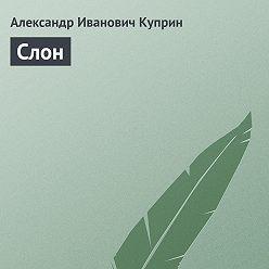 Александр Куприн - Слон
