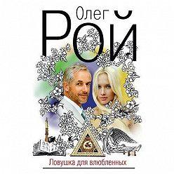 Олег Рой - Ловушка для влюбленных