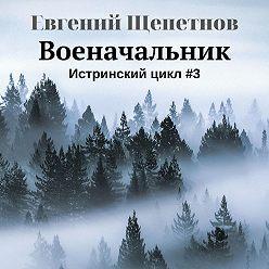 Евгений Щепетнов - Военачальник