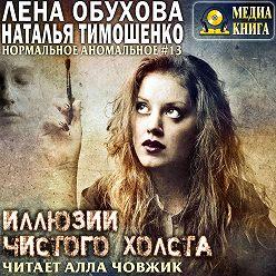 Елена Обухова - Иллюзии чистого холста
