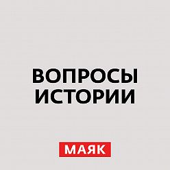 Андрей Светенко - Осень 1941-го: Крещатик и Бабий Яр. Часть 1