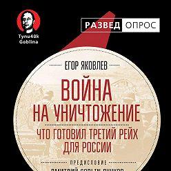 Дмитрий Пучков - Война на уничтожение. Что готовил Третий рейх для России