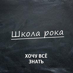 Творческий коллектив программы «Хочу всё знать» - Black Sabbath. Альбом Sabbath Bloody Sabbath. Часть 2