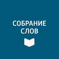 Творческий коллектив программы «Собрание слов» - Большое интервью Александра Филиппенко