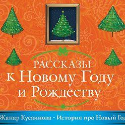Жанар Кусаинова - История про Новый год