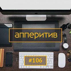 Леонид Боголюбов - Спец. выпуск Google Launchpad: Bookmate