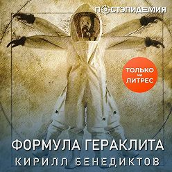 Кирилл Бенедиктов - Формула Гераклита