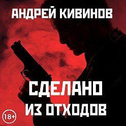 Андрей Кивинов - Сделано из отходов (сборник)
