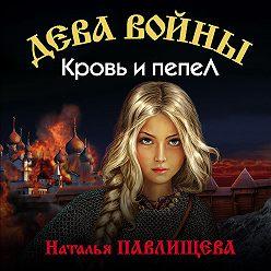 Наталья Павлищева - Кровь и пепел