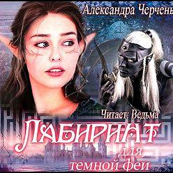 Александра Черчень - Лабиринт для темной феи