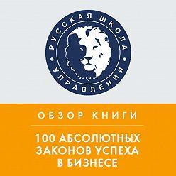 Елизавета Ефремова - Обзор книги Б. Трейси «100 абсолютных законов успеха в бизнесе»