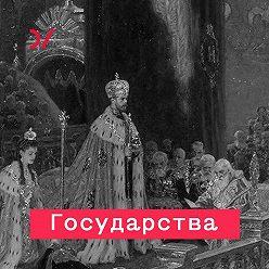Александр Филлипов - Логика господства