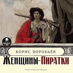 Борис Воробьев - Женщины-пиратки