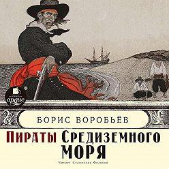 Борис Воробьев - Пираты средиземного моря