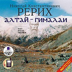 Николай Рерих - Алтай – Гималаи