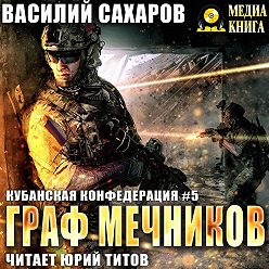 Василий Сахаров - Граф Мечников