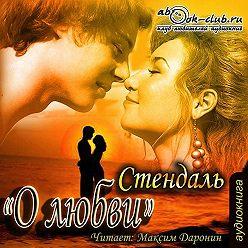 Стендаль (Мари-Анри Бейль) - О любви