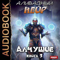 Андрей Ливадный - Алчущие