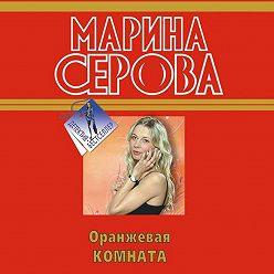Марина Серова - Оранжевая комната