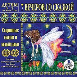 Л. Яртова - 7 вечеров со сказкой. Старинные сказки и колыбельные