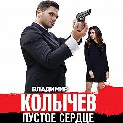 Владимир Колычев - Пустое сердце бьется ровно
