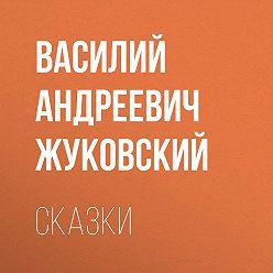 Василий Жуковский - Cказки