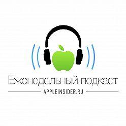 Миша Королев - iPhone SE, iPad Pro, iOS 9.3